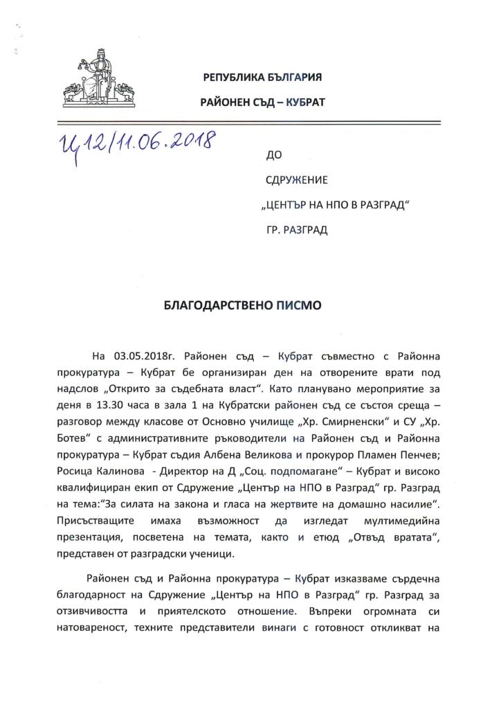 Ц 12-11.06.2018 - Благодарствено писмо от Районен съд Кубрат_Page_1