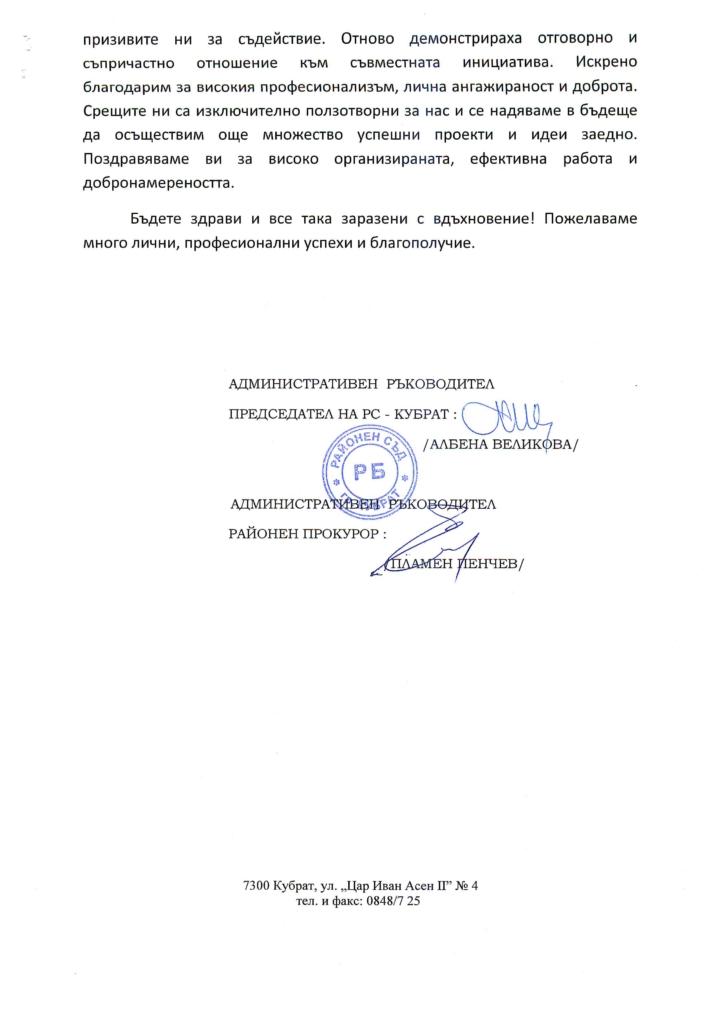 Ц 12-11.06.2018 - Благодарствено писмо от Районен съд Кубрат_Page_2