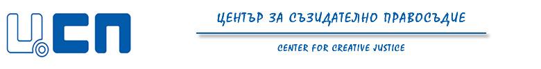 """СНЦ """"Център за съзидателно правосъдие"""""""